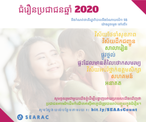 SEARAC Census Factsheets Available in Khmer